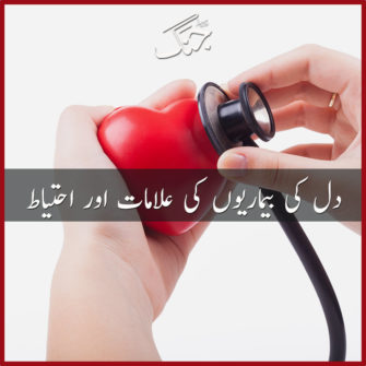 heart problems symptoms and safety measures