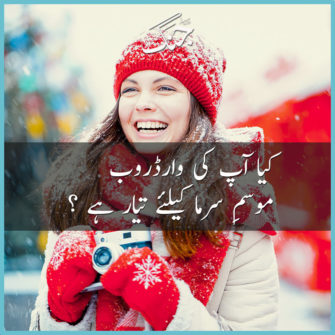 is your wardrobe ready for winters