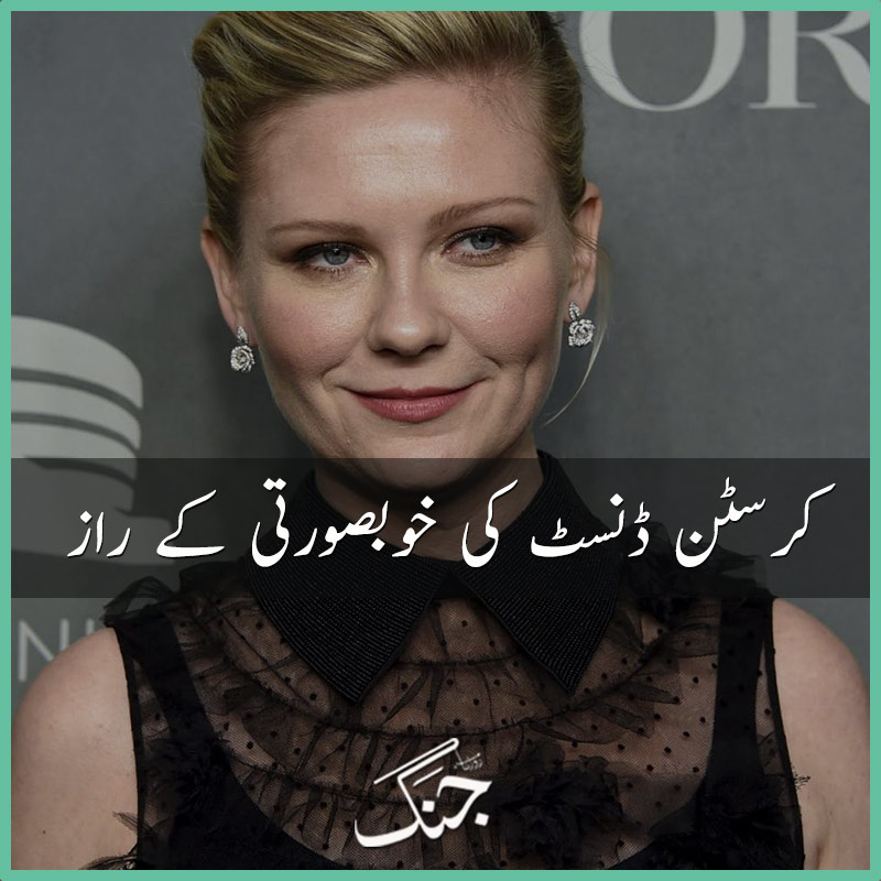 kirsten dunst beauty secrets