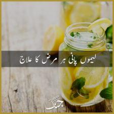 lemonade - a cure-all beverage