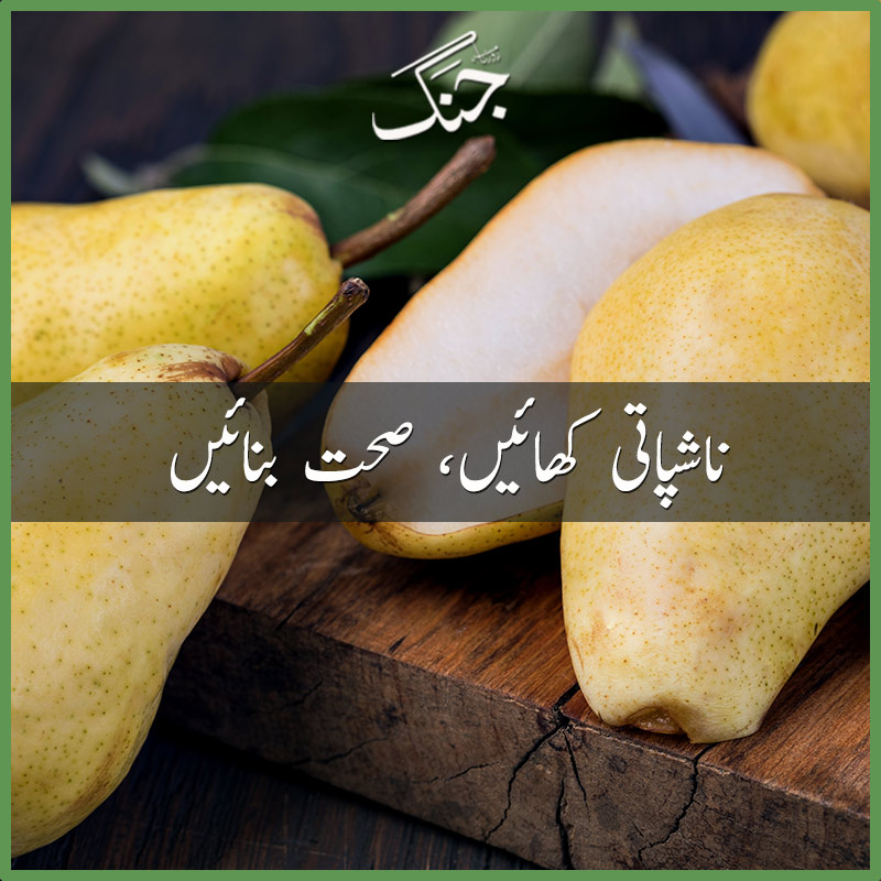 magical benefits of pear fruit