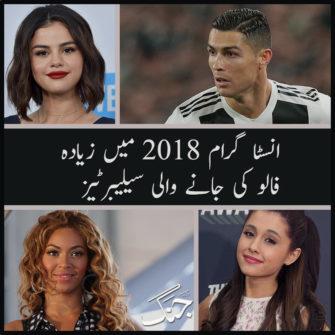 most followed celebrities on instagram in 2018