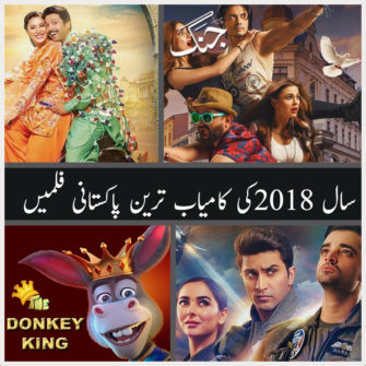 most successful pakistani films in 2018 - box office hits