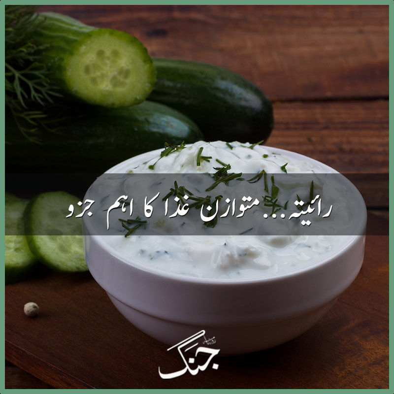 raita - full of nutrition