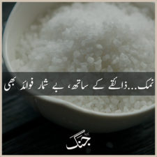 salt - good taste and other benefits