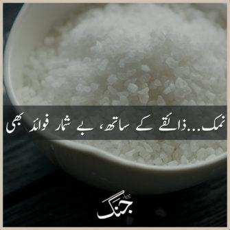 salt - good taste and other benefits