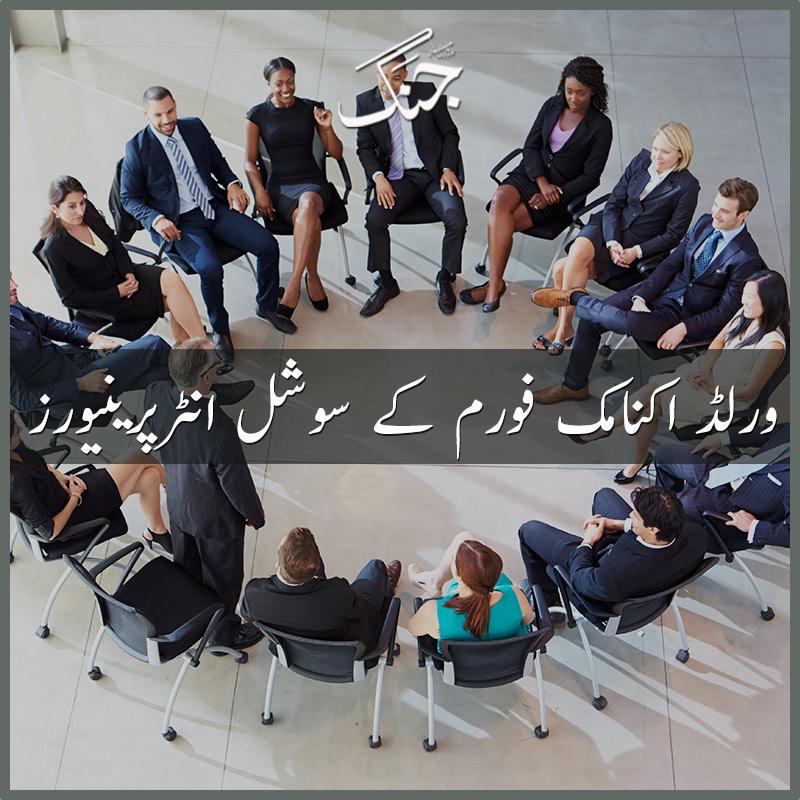 Social entrepreneurs of the world economic forum