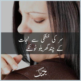 some useful tips to get rid of dandruff