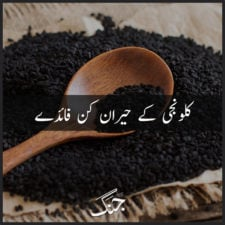 strikingly amazing benefits of kalonji (fennel flower)