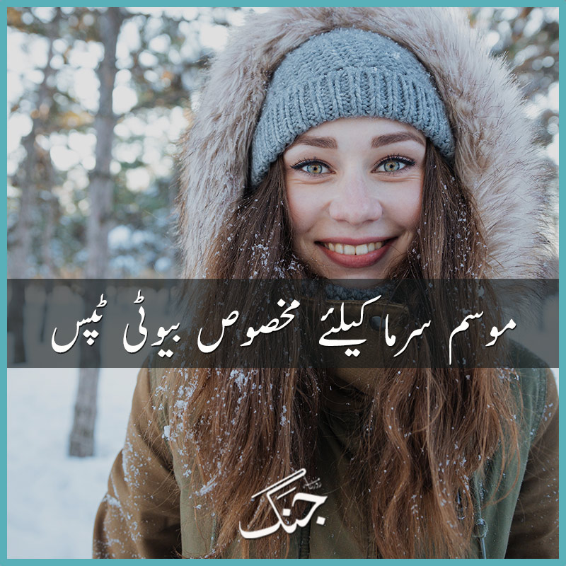 top beauty tips for winters