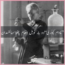 two-time noble prize winner - madam curie