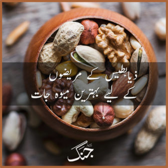 which dry fruits are best for diabetes patients