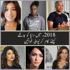 women in 2018 that are striving to change the world