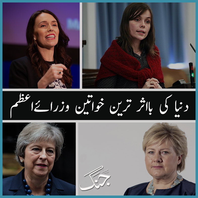 world's influential female prime ministers