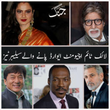 top actors with lifetime achievement award