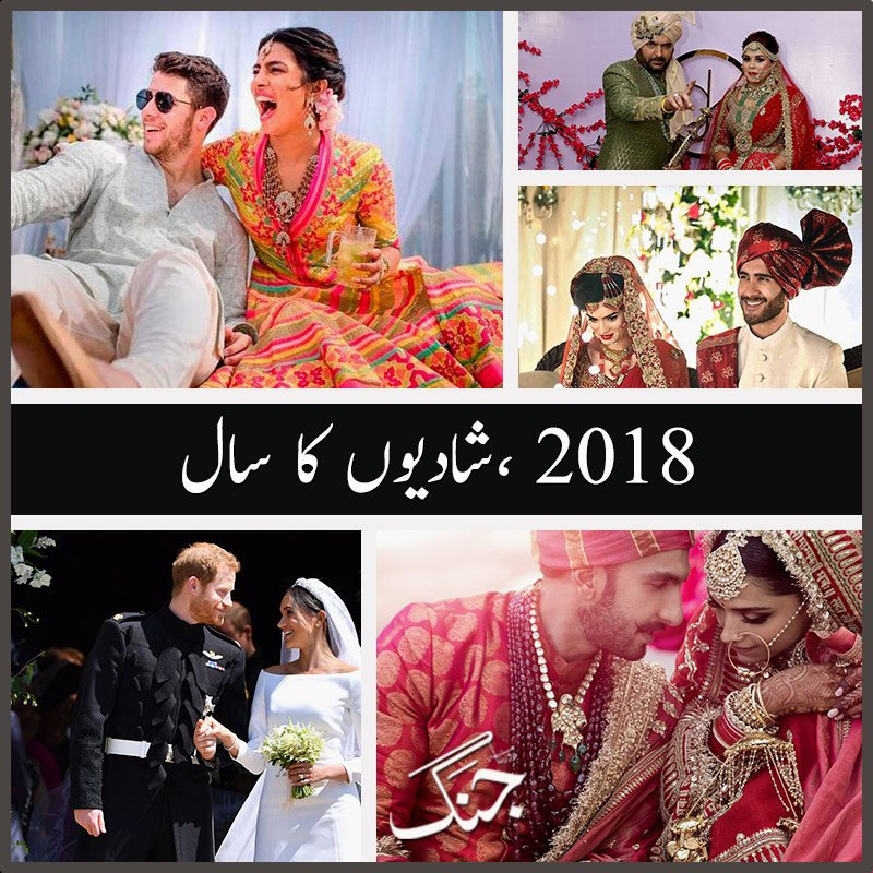 2018 year of weddings