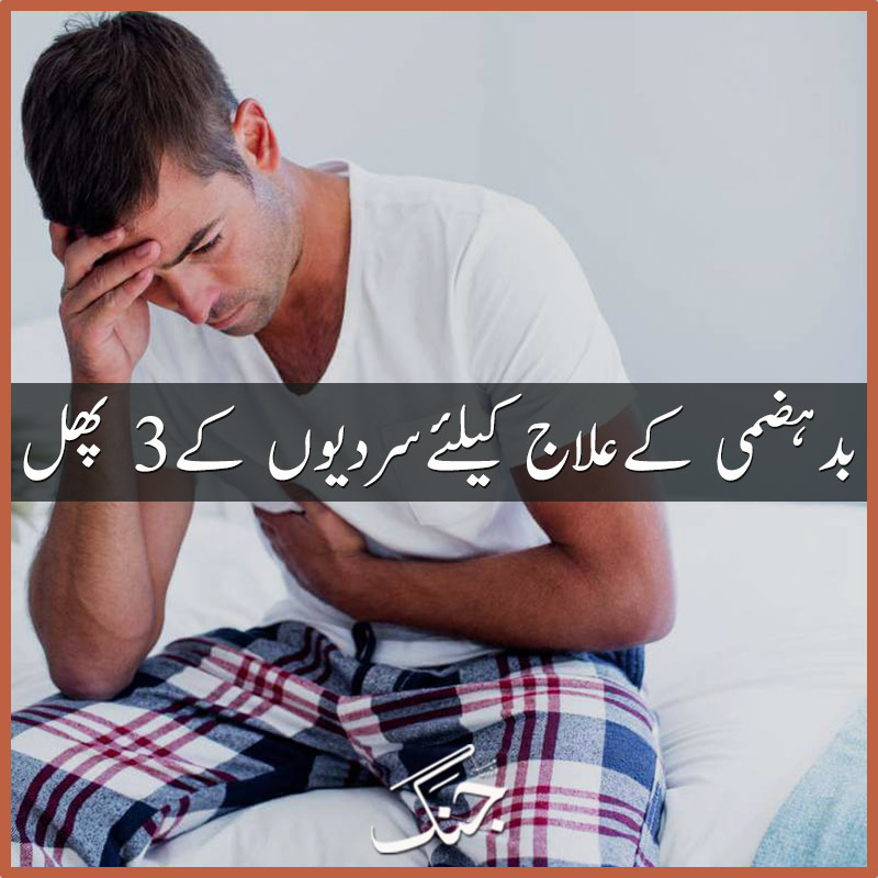 winter fruits that help cure indigestion