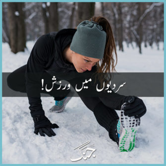 workout in winters