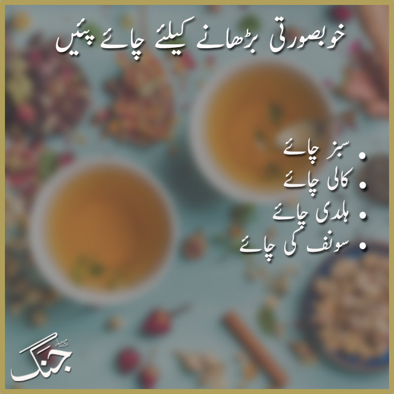 enhance your beauty with tea tab