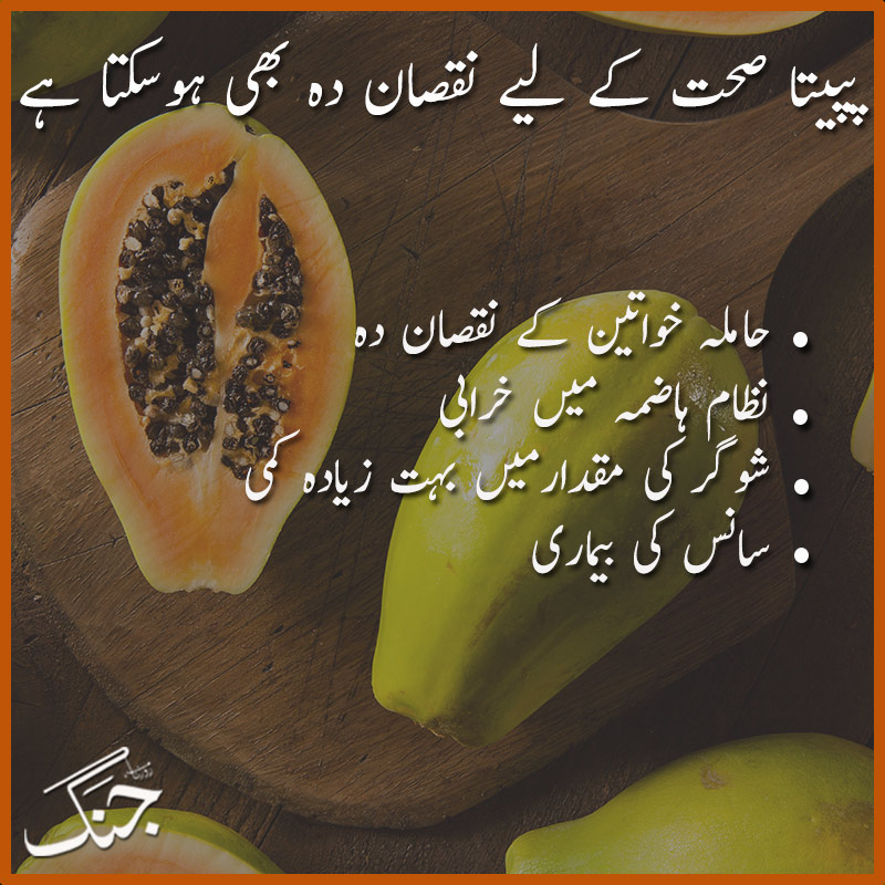 papaya could also be harmful to your health table