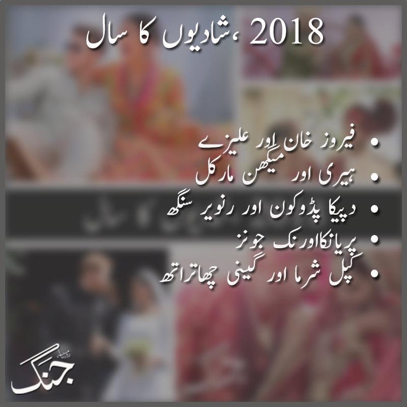 2018 year of weddings table