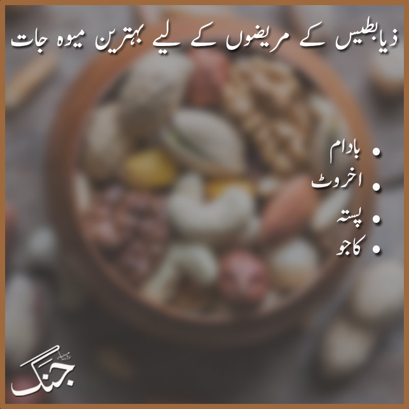 which dry fruits are best for diabetes patients table