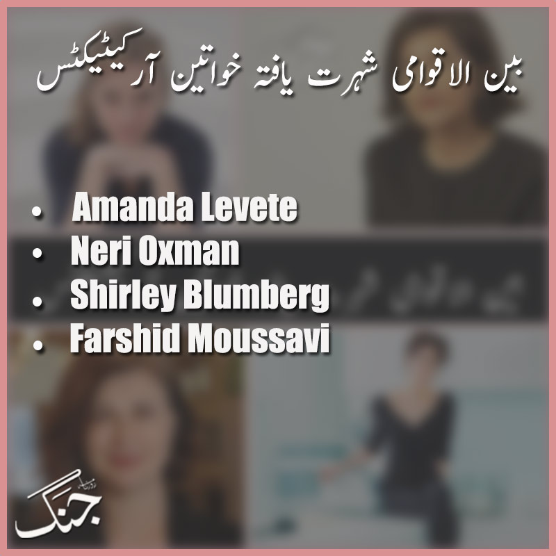 women architects of world fame table