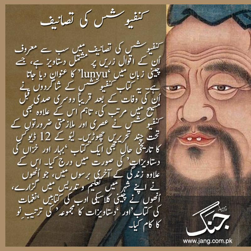 Scholar Confucius'sfamous book