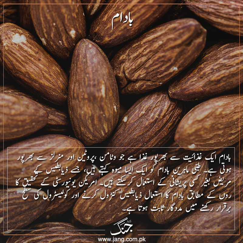 almonds are good for diabetes patients