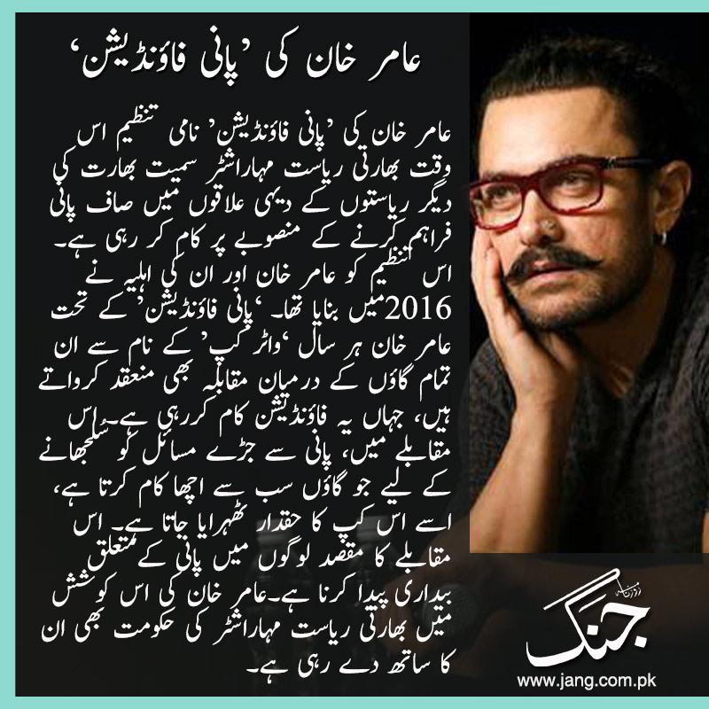 amir khan active in social work