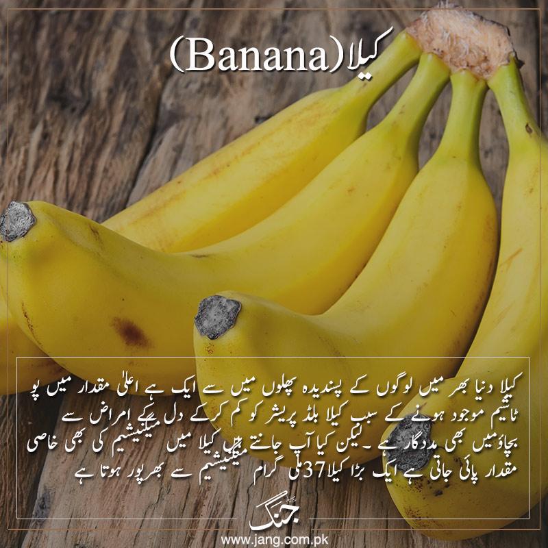health benefits of magnesium in banana