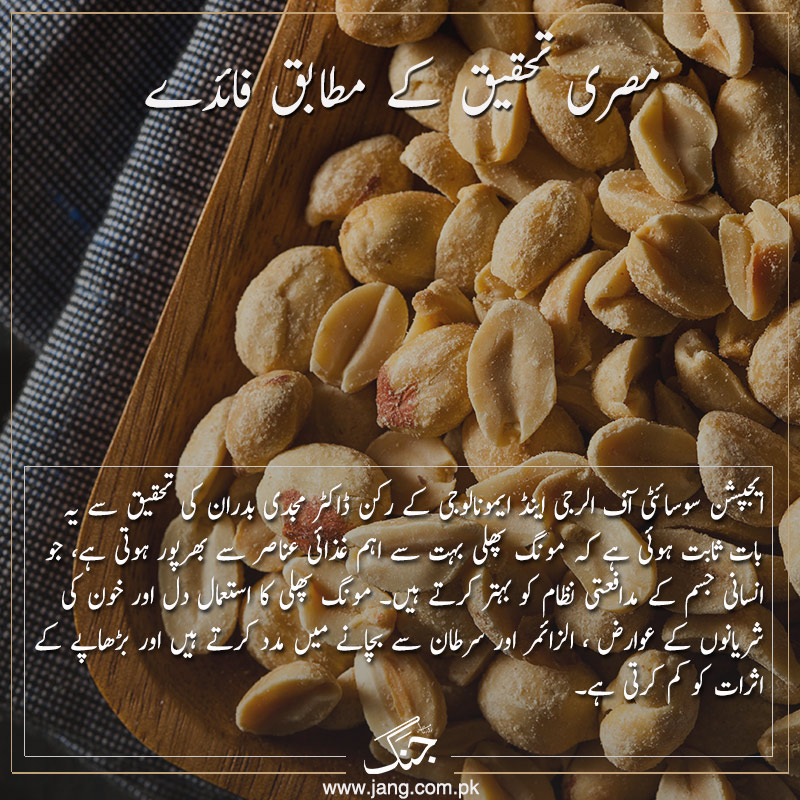 benefits of peanuts based on egyptian research