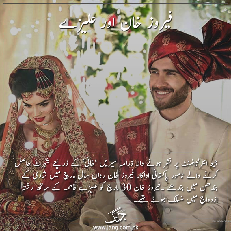 2018 year of wedding of feroze khan and alizey