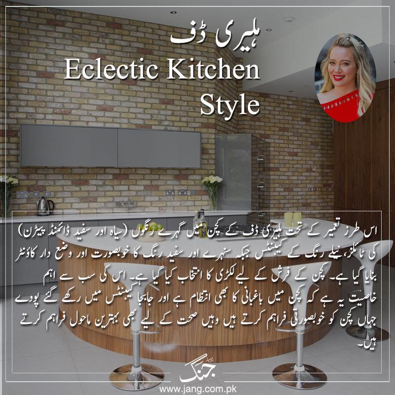 Hilary duff celebrity kitchen