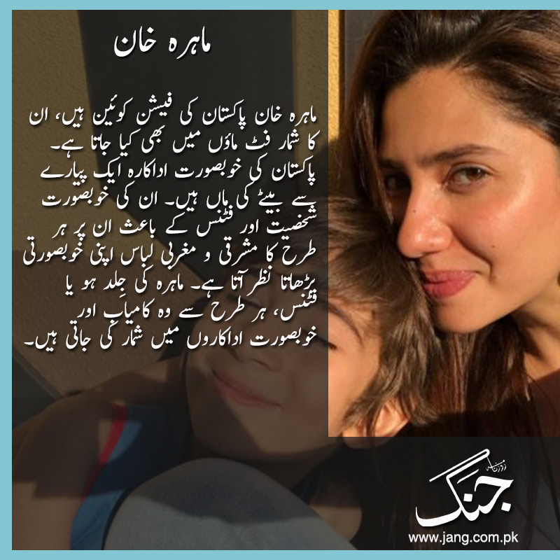 mahira khan how does she maintain-her-fitness being a celebrity mom