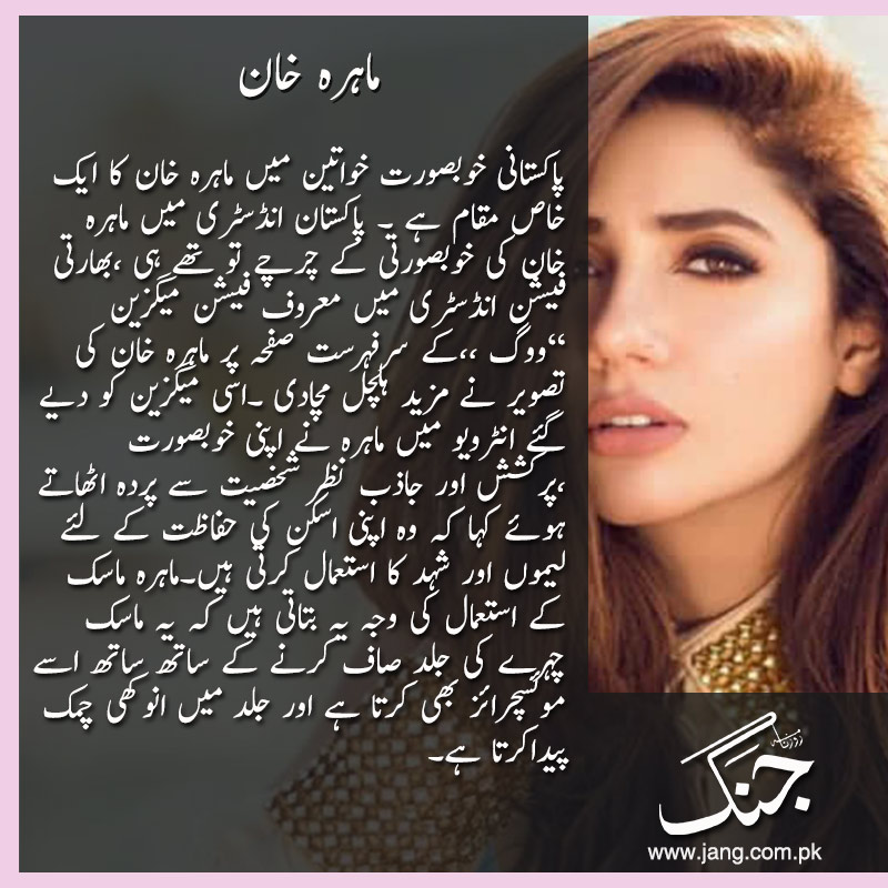 mahira khan pakistani beauty queen her beauty and fitness secrets