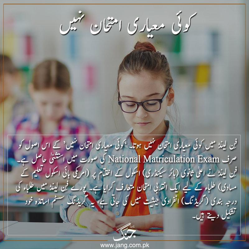 non examination system