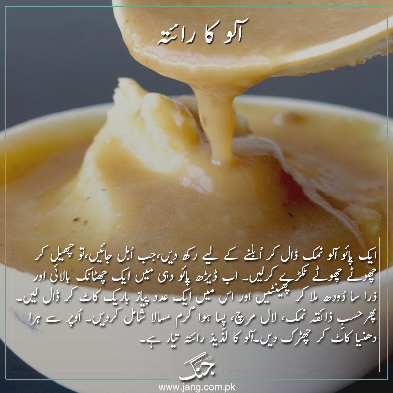 potato raita
