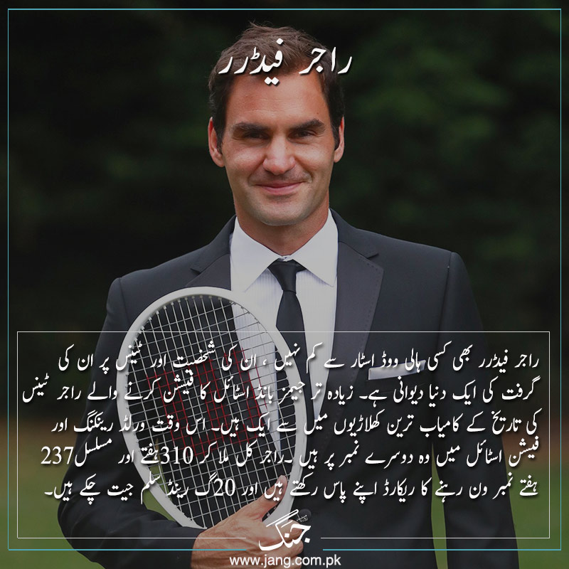 Roger federer the fashionable player of tennis
