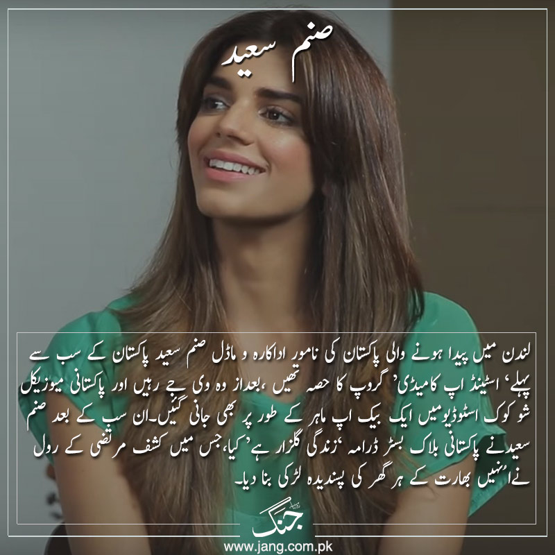 Sanam saeed famous pakistani actors popular in india