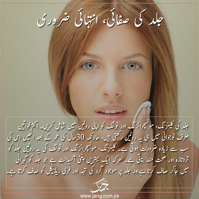 skin cleaning is necessary for a clean and glowing skin