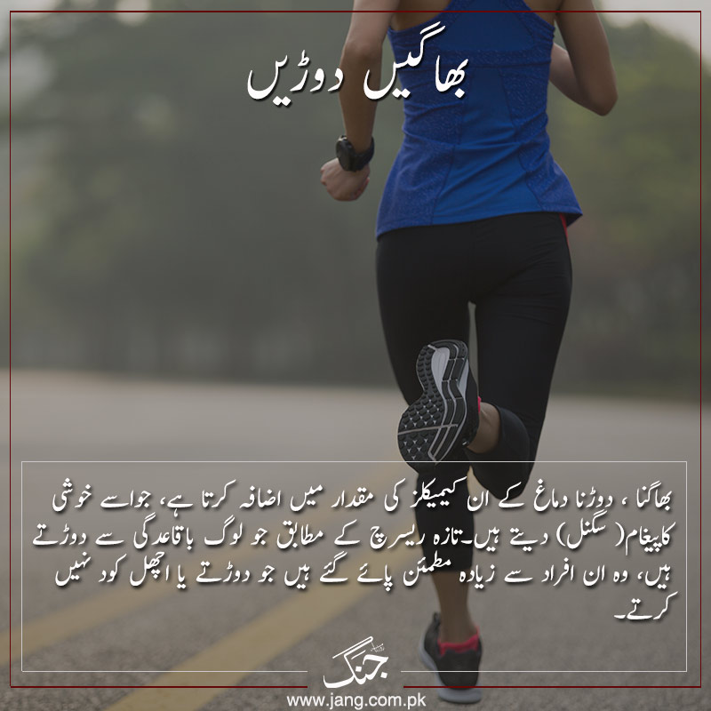 walk and jog to relief in depression