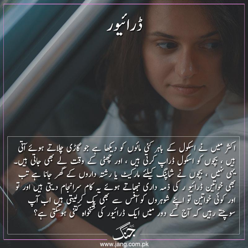 Women as a driver