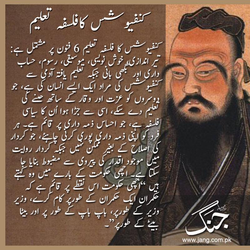 Scholar Confucius'sphilosophy