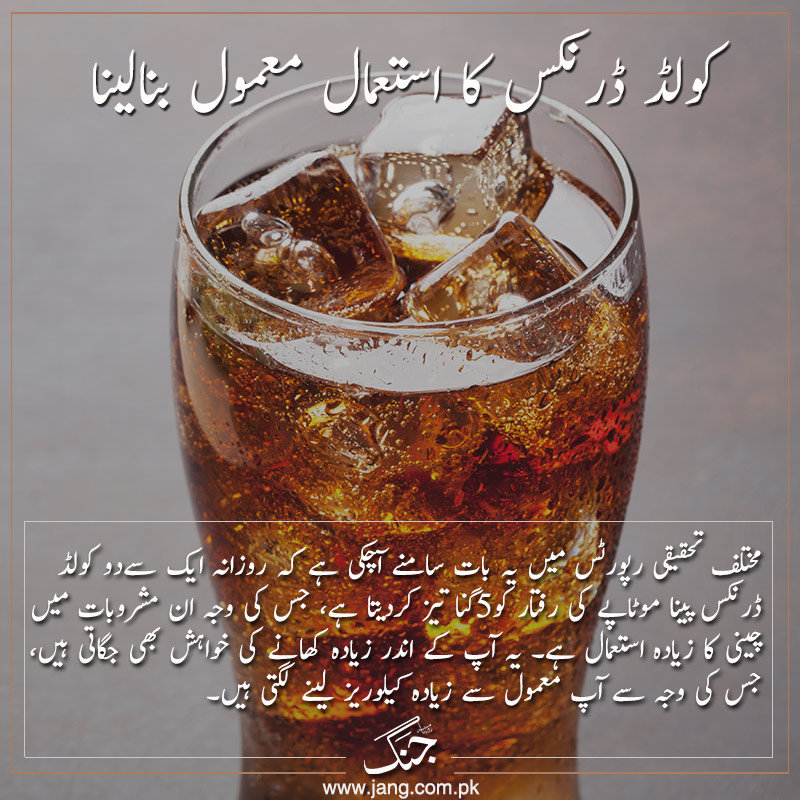 Stop Gaining Weight by avoiding cold drink