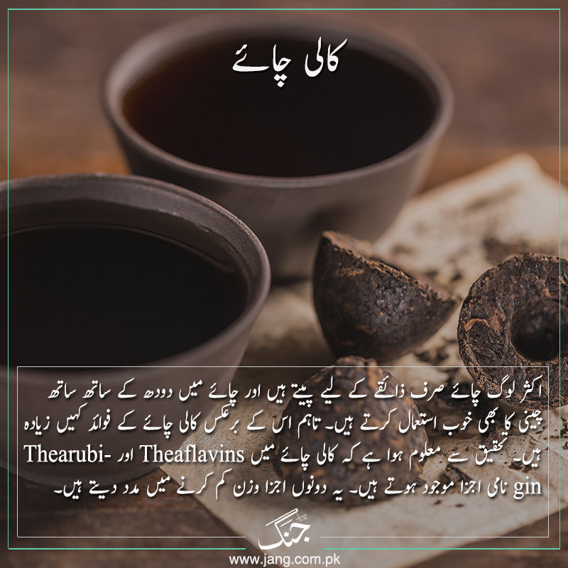 enhance your beauty with black tea