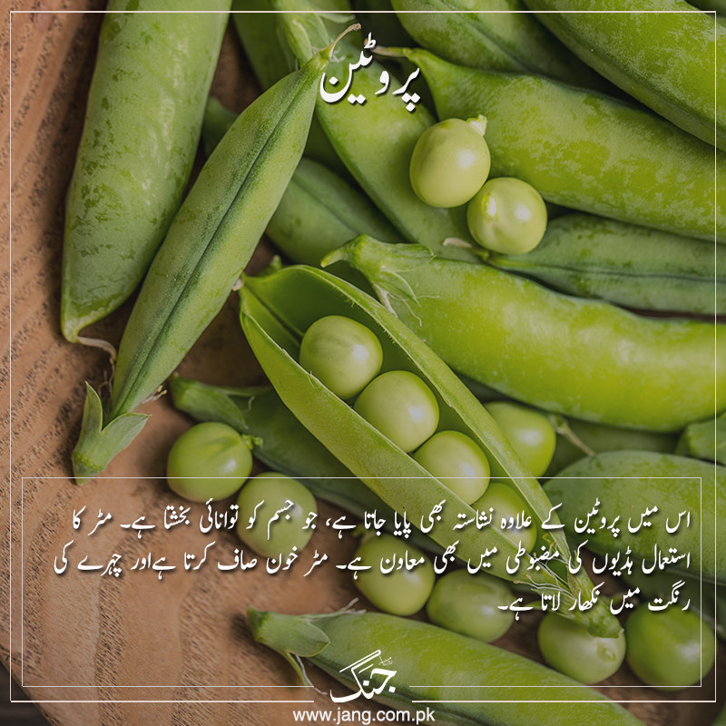 green peas full of protein