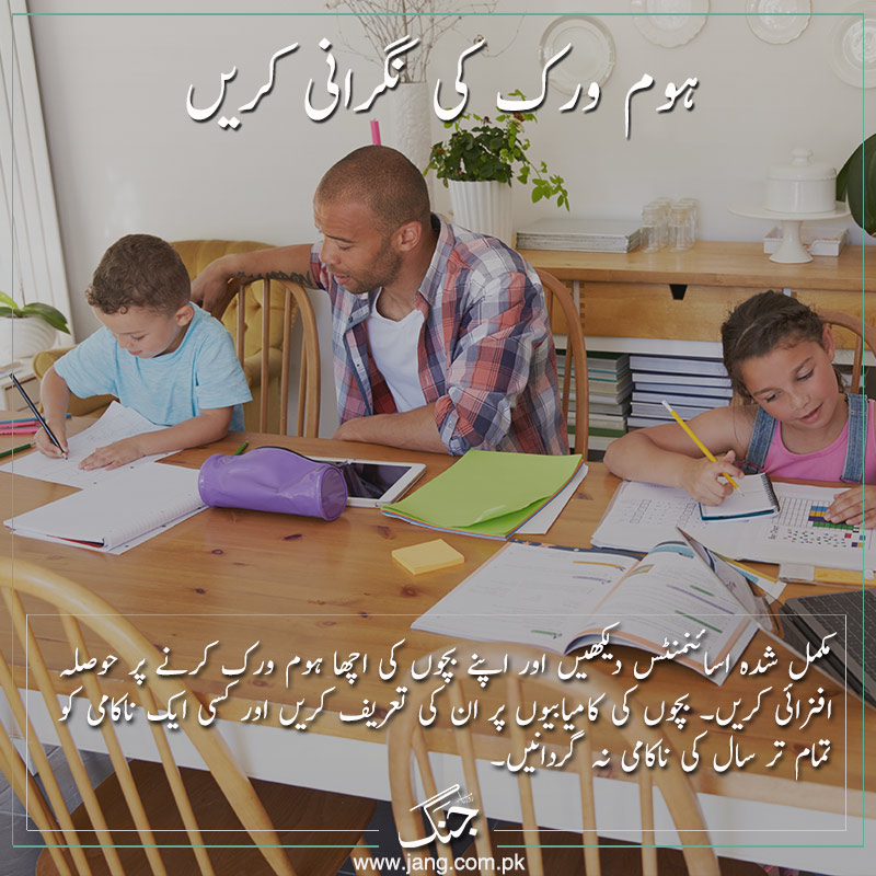 parents should keep their eyes on child to help their child with homework
