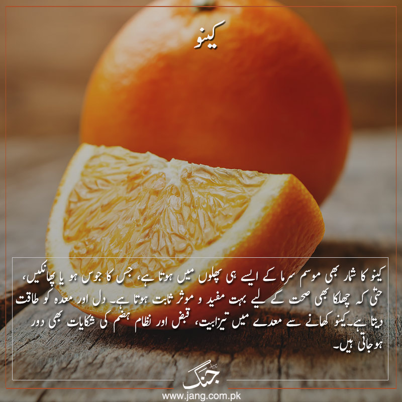 kinu mandarin helps cure indigestion