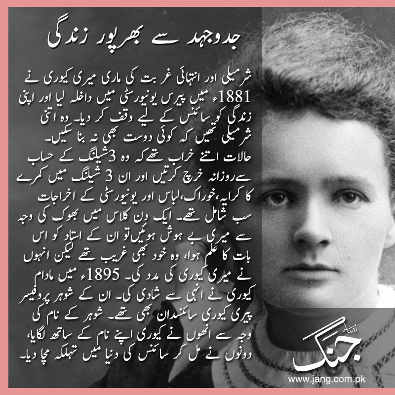 madam curie full life of struggle